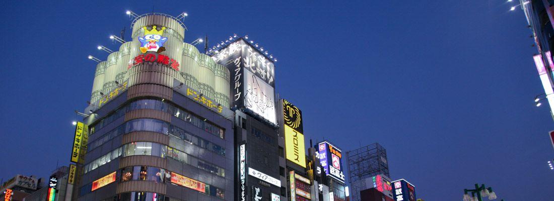 Il negozio Don Quixote nella zona di Shinjuku Est.