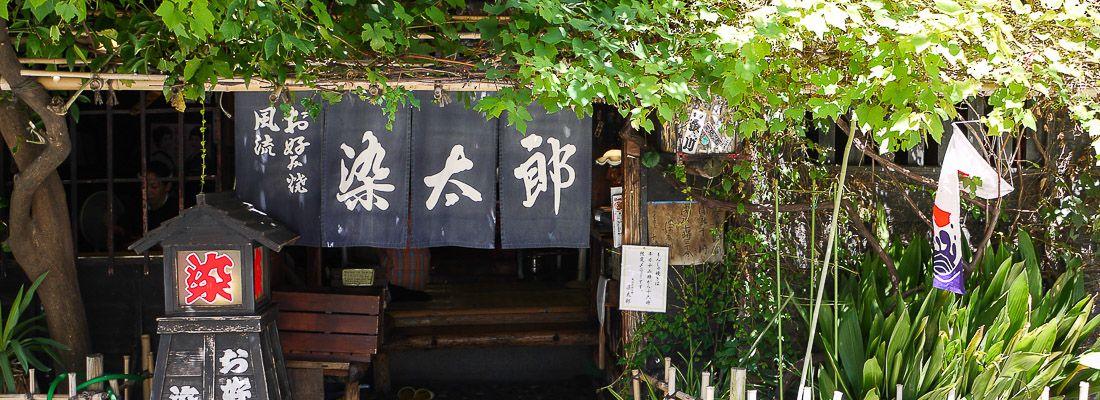 L'ingresso del ristorante Sometaro Okonomiyaki, ad Asakusa.