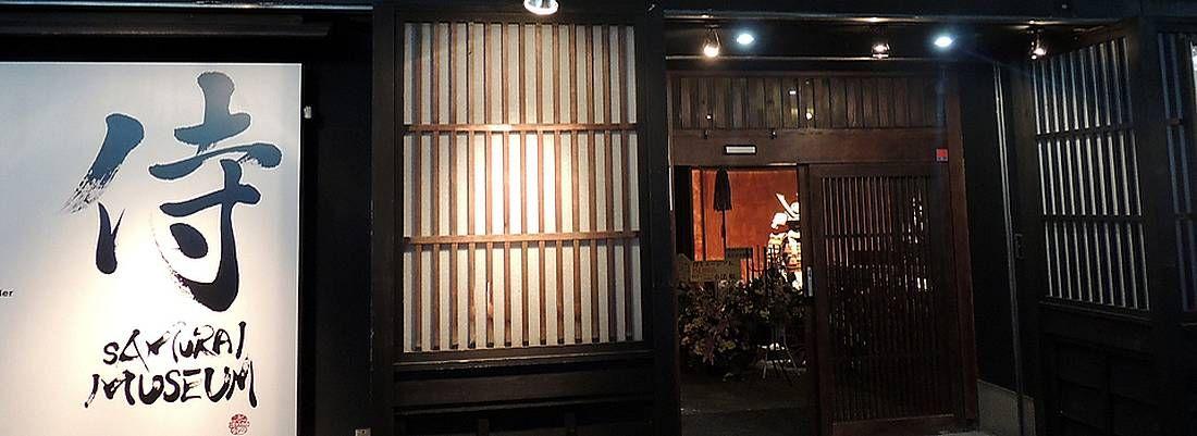 L'ingresso del Museo dei Samurai a tokyo.