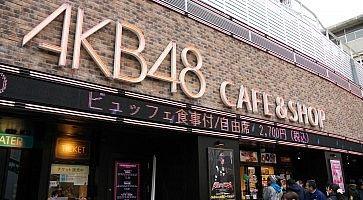 akb48-cafe-f