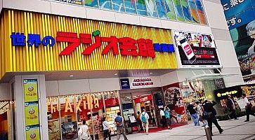 Ingresso ed insegna del negozio Radio Kaikan ad Akihabara.